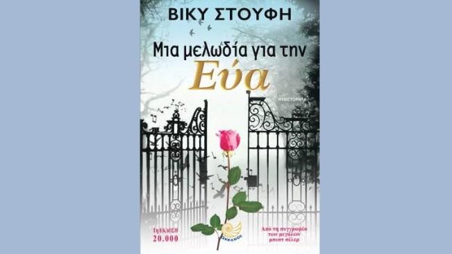 , Βίκυ Στουφή «Μια μελωδία για την Εύα» από τις εκδόσεις Ωκεανός
