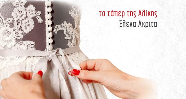Έλενα Ακρίτα «Τα τάπερ της Αλίκης» | Κεντρική Παρουσίαση στον Ιανό