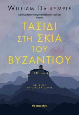 """, William Dalrymple """"Ταξίδι στη σκιά του Βυζαντίου"""" από τις εκδόσεις Μεταίχμιο"""