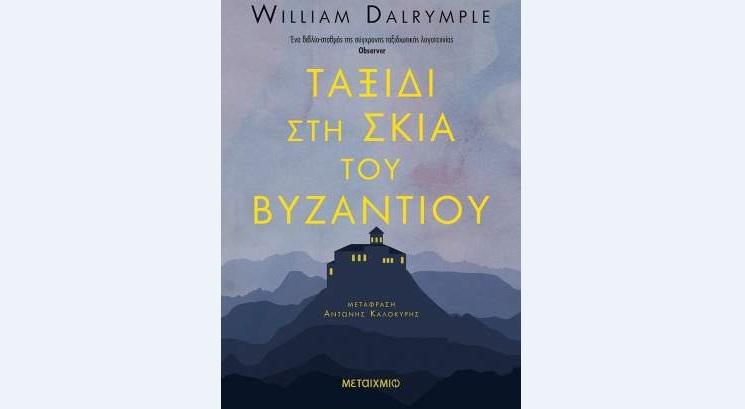 William Dalrymple «Ταξίδι στη σκιά του Βυζαντίου» από τις εκδόσεις Μεταίχμιο