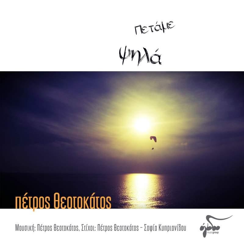 , Πέτρος Θεοτοκάτος – «Πετάμε ψηλά» από το  Ogdoo Music Group