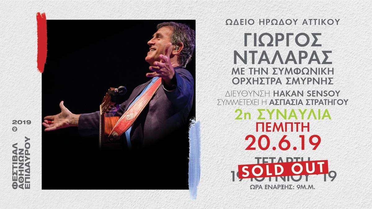 2η Συναυλία για τον Γιώργο Νταλάρα στο Ηρώδειο την Πέμπτη 20 Ιουνίου   Η συναυλία στις 19/06 είναι ήδη Sold Out!