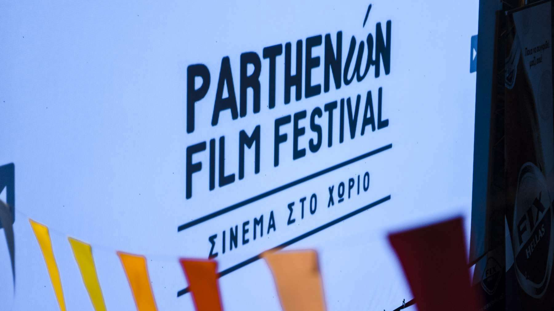 5o Parthenώn Film Festival – Σινεμά στο χωριό