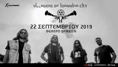 , Villagers of Ioannina City στο Θέατρο Βράχων