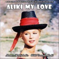 , Αλίκη και Μάνος: Ένας καλλιτεχνικός έρωτας!!!