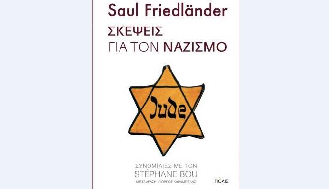 , Saul Friedländer  «Σκέψεις για τον ναζισμό» από τις εκδόσεις Πόλις