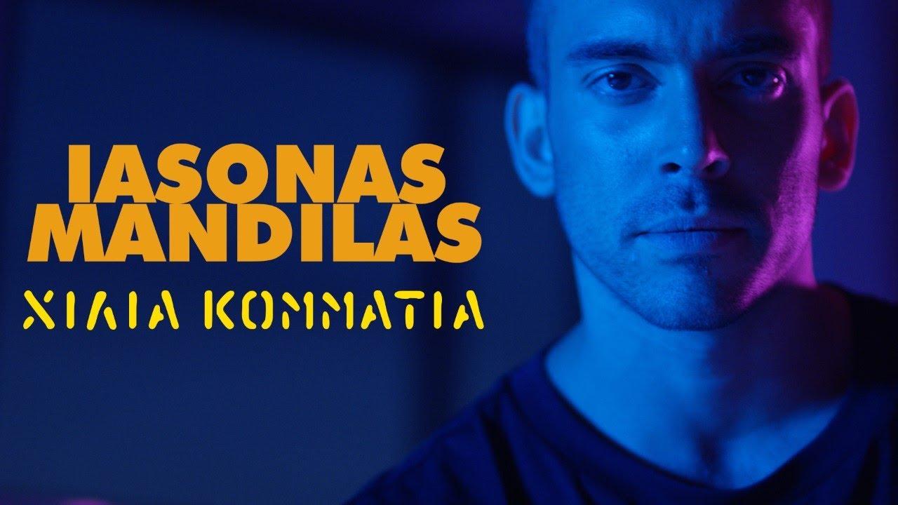 Ιάσονας Μανδηλάς – Από τη Eurovision και τους Robbie Williams, Βίσση, Παπαρίζου & Φουρέιρα στο δισκογραφικό του ντεμπούτο