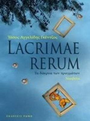 """, Τάσος Αγγελίδης Γκέντζος """"Lacrimae Rerum"""" Από τις εκδόσεις Ρώμη"""