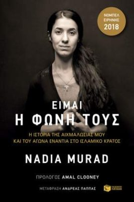 , Nadia Murad «Είμαι η φωνή τους» από τις εκδόσεις Πατάκη
