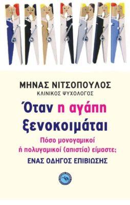 """, Μηνάς Νιτσόπουλος """"Όταν η αγάπη ξενοκοιμάται"""" από τις εκδόσεις Ενάλιος"""