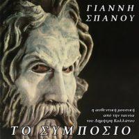 , Γιάννης Σπανός: Το Συμπόσιο (1972 – OST)