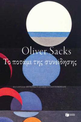 , Όλιβερ Σακς «Το Ποτάµι της συνείδησης» από τις εκδόσεις Πατάκη