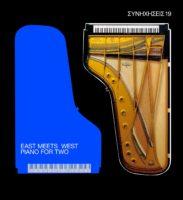 , «Μουσική Στη Στέγη» : «Συνηχήσεις 2019» East Meets West | Piano for Two | 12 Ιουνίου 2019