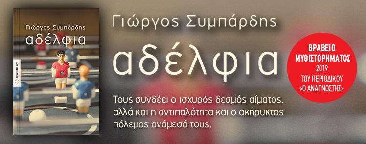 , Βραβείο Μυθιστορήματος στον Γιώργο Συμπάρδη