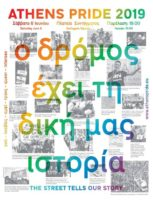 , 15ο Athens Pride : Σήμερα «Ο δρόμος έχει τη δική μας ιστορία»