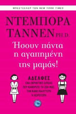 , Ντέμπορα Τάννεν «Ήσουν πάντα η αγαπημένη της μαμάς» από τις εκδόσεις Ενάλιος
