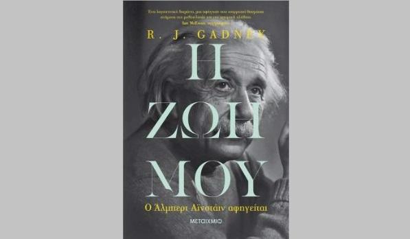 , R. J. Gadney «Η ζωή μου: Ο Άλμπερτ Αϊνστάιν αφηγείται» από τις εκδόσεις Μεταίχμιο