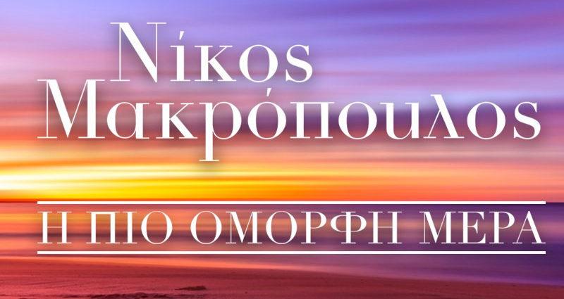 , Νίκος Μακρόπουλος | «Η πιο όμορφη μέρα» / Νέο Τραγούδι