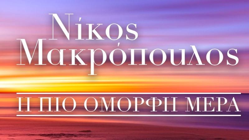 Νίκος Μακρόπουλος | «Η πιο όμορφη μέρα» / Νέο Τραγούδι