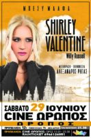 , Η «Shirley Valentine» Μπέσυ Μάλφα του Willy Russell ,σε σκηνοθεσία Αλέξανδρου Ρήγα | Σάββατο 29 Ιουνίου Ωρωπός 3D Digital Cinema