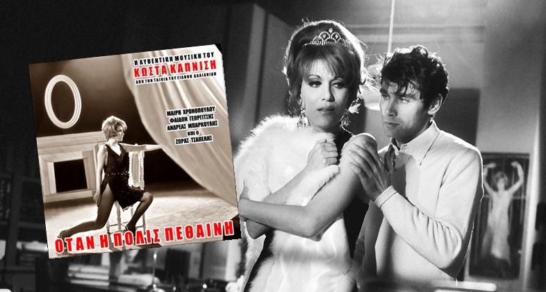 , Κώστας Καπνίσης: Όταν η Πόλις Πεθαίνη (1969, ανέκδοτο OST)