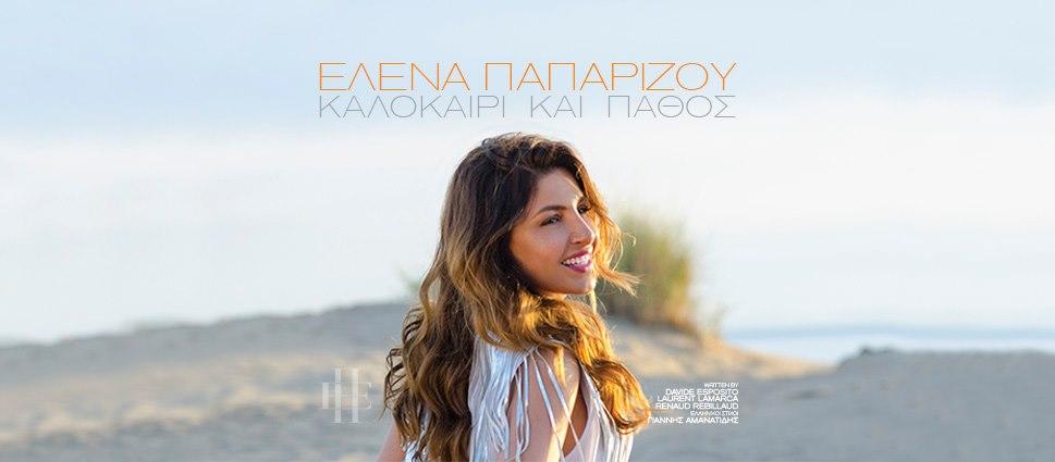 «Καλοκαίρι και Πάθος»   Το Νέο Καλοκαιρινό Super Hit από την Έλενα Παπαρίζου που θα σας κάνει να ερωτευτείτε!!!
