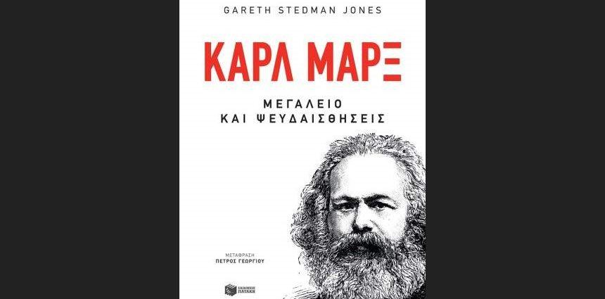 , Gareth Stedman Jones «Καρλ Μαρξ: Μεγαλείο και ψευδαισθήσεις» από τις εκδόσεις Πατάκη