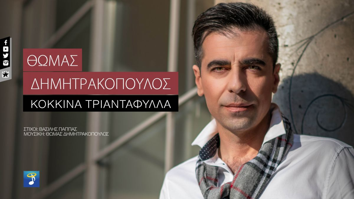 «Κόκκινα Τριαντάφυλλα»  –  Θωμάς Δημητρακόπουλος   Νέο Τραγούδι