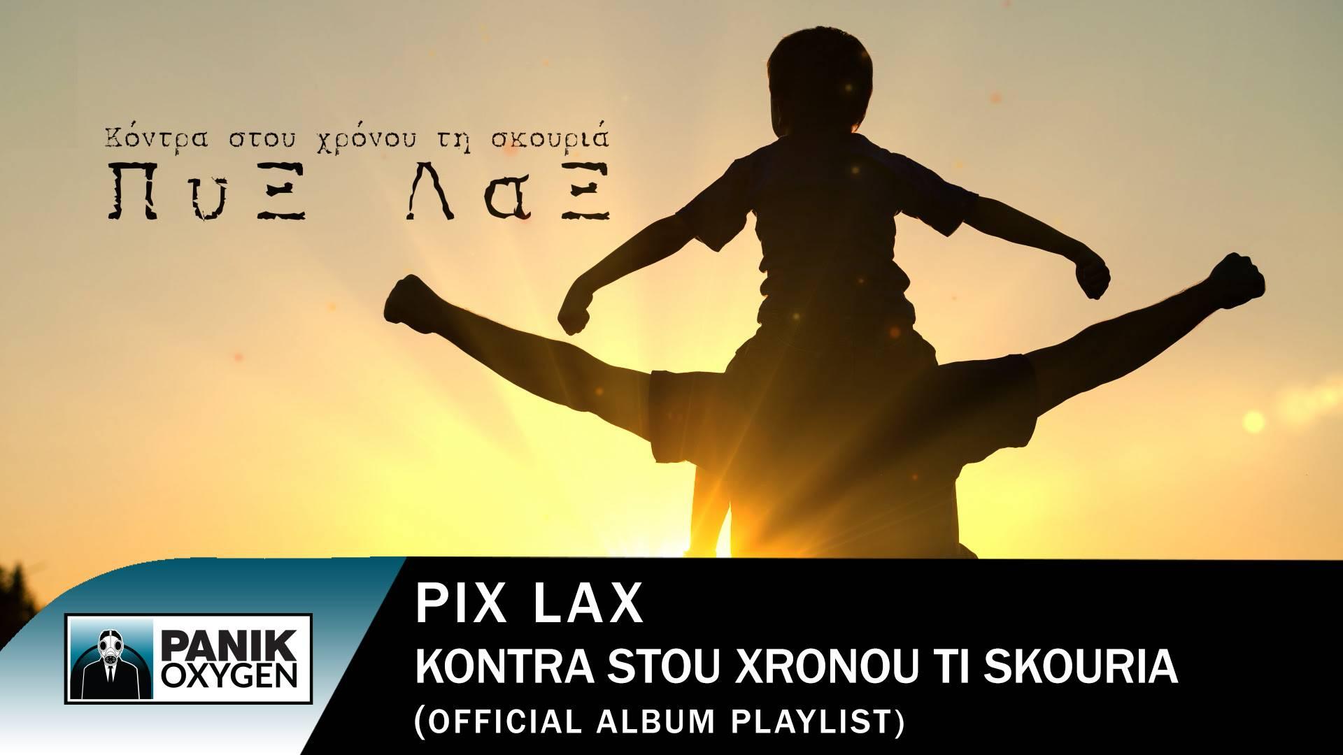 «Kόντρα Στου Χρόνου Τη Σκουριά» | Το Νέο EP των Πυξ Λαξ κυκλοφορεί από την Panik Oxygen