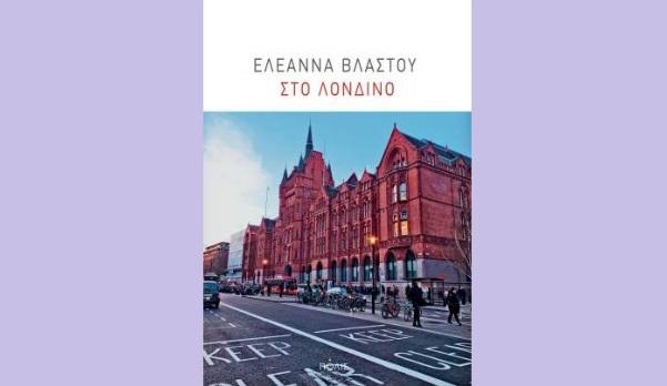 , Ελεάννα Βλαστού «Στο Λονδίνο» από τις εκδόσεις Πόλις