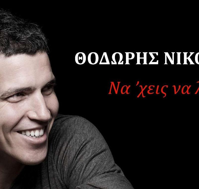 «Να 'χεις να λες» | Το νέο τραγούδι του Θοδωρή Νικολάου