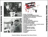 , Χρήστος Λεοντής: Ραντεβού με μιαν Άγνωστη (1968 – ανέκδοτο OST)