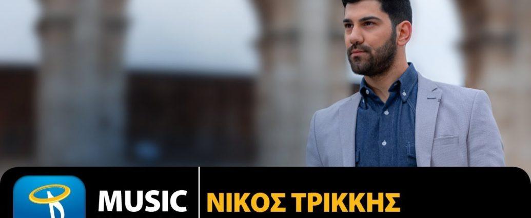, Νίκος Τρίκκης: Παρουσίαση Δίσκου «Έτσι Είναι ο Έρωτας»