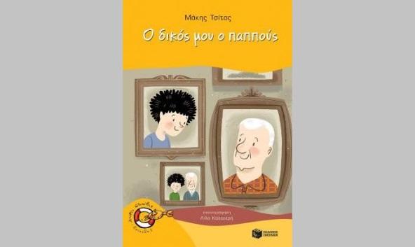 , Μάκης Τσίτας «Ο δικός μου ο παππούς» από τις εκδόσεις Πατάκη