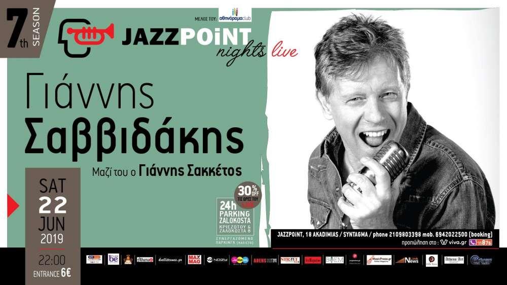 Ο Γιάννης Σαββιδάκης στο Jazzpoint το Σάββατο 22 Ιουνίου