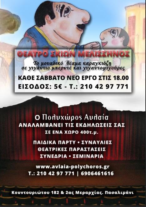, Ο Καραγκιόζης κάθε Σάββατο στο Θέατρο Αυλαία στο Πασαλιμάνι