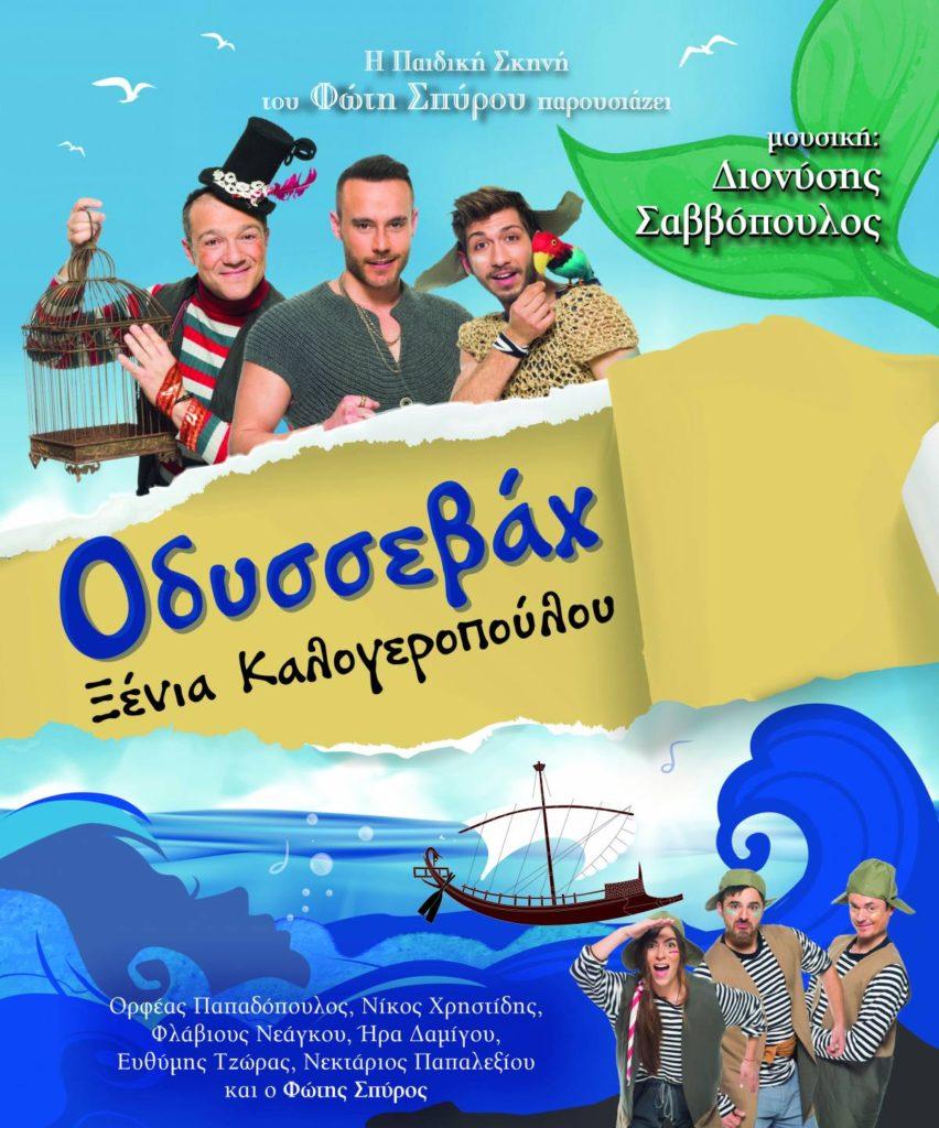 , Η παιδική σκηνή του Φώτη Σπύρου παρουσιάζει φέτος σε όλη την Ελλάδα το εμβληματικό έργο της Ξένιας Καλογεροπούλου «Οδυσσεβάχ»
