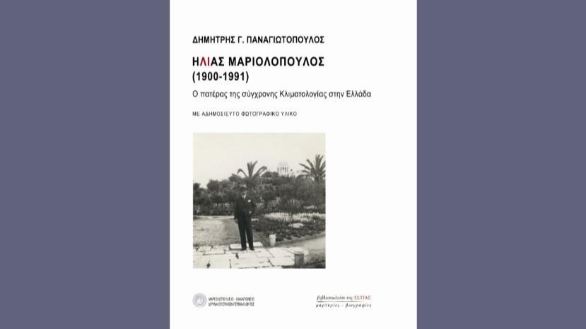Δημήτρης Γ. Παναγιωτόπουλος «Ηλίας Μαριολόπουλος (1900-1991): Ο πατέρας της σύγχρονης Κλιματολογίας στην Ελλάδα»| Εκδόσεις της Εστίας