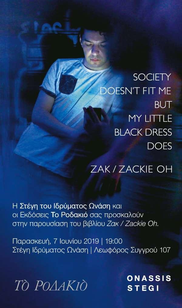 , Πρόσκληση στην παρουσίαση του βιβλίου «Zακ / Zackie Oh» | Παρασκευή 7.6.2019 στις 19:00