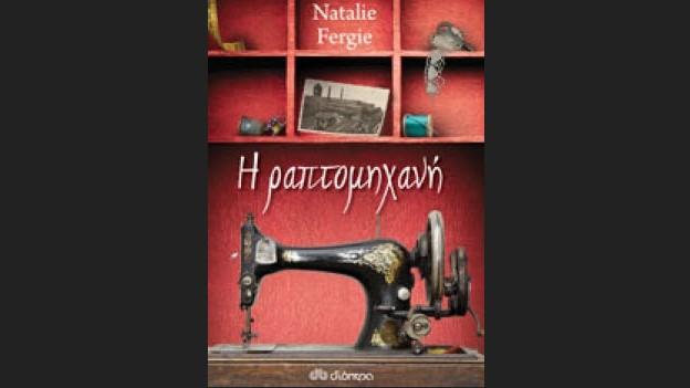 Natalie Fergie «Η ραπτομηχανή» από τις εκδόσεις Διόπτρα