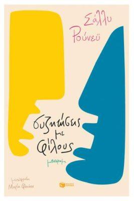 , Σάλλυ Ρούνεϋ «Συζητήσεις με φίλους» από τις εκδόσεις Πατάκη