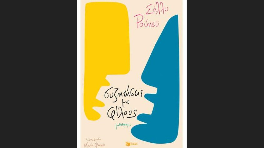 Σάλλυ Ρούνεϋ «Συζητήσεις με φίλους» από τις εκδόσεις Πατάκη