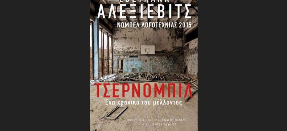 """, Η συγκλονιστική σειρά του HBO για το Τσέρνομπιλ που σπάει όλα τα ρεκόρ βασισμένη στο αριστουργηματικό χρονικό της Σβετλάνα Αλεξίεβιτς """"Τσέρνομπιλ: Ένα χρονικό του μέλλοντος"""""""