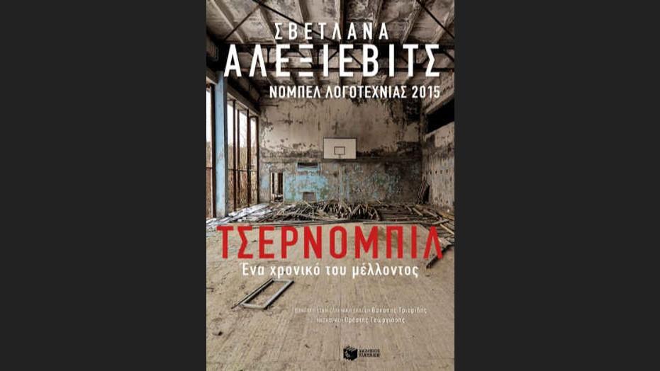 Η συγκλονιστική σειρά του HBO για το Τσέρνομπιλ που σπάει όλα τα ρεκόρ βασισμένη στο αριστουργηματικό χρονικό της Σβετλάνα Αλεξίεβιτς «Τσέρνομπιλ: Ένα χρονικό του μέλλοντος»