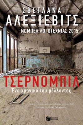 , Η συγκλονιστική σειρά του HBO για το Τσέρνομπιλ που σπάει όλα τα ρεκόρ βασισμένη στο αριστουργηματικό χρονικό της Σβετλάνα Αλεξίεβιτς «Τσέρνομπιλ: Ένα χρονικό του μέλλοντος»