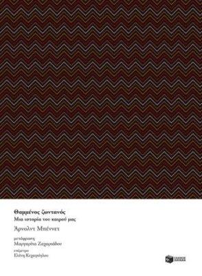 , Άρνολντ Μπέννετ «Θαμμένος ζωντάνος: Μια ιστορία του καιρού μας» από τις εκδόσεις Πατάκη