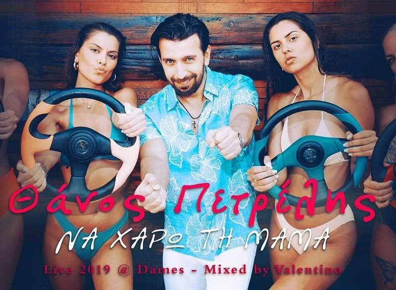 «Να Χαρώ τη Μαμά»: Το νέο ξεσηκωτικό dance remix του Θάνου Πετρέλη με την υπογραφή Valentino (βίντεο)