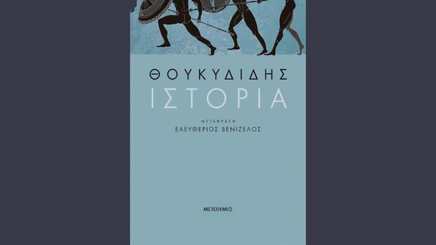 «Ιστορία του Θουκυδίδη» από τις εκδόσεις Μεταίχμιο