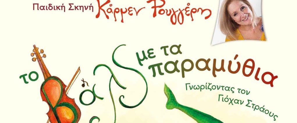 , «Το Βάλς Με Τα Παραμύθια» σε καλοκαιρινή περιοδεία στις γειτονιές της Ελλάδας