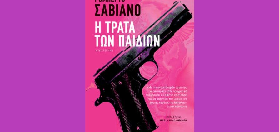 , Ρομπέρτο Σαβιάνο «Η τράτα των παιδιών» από τις εκδόσεις Πατάκη